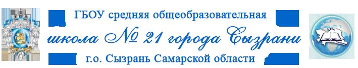 ГБОУ СОШ № 21 г. Сызрани