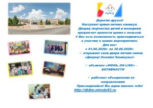 Дворец Творчества Детей и Молодежи приглашает!