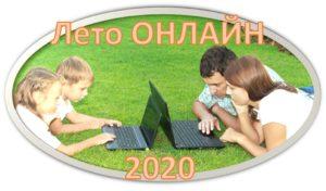 Лето онлайн 2020
