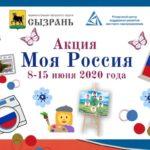 Акция «Моя Россия»