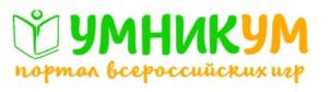 Прими участие во всероссийских дистанционных викторинах «УмникУМ»