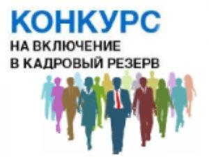 Конкурс на включение в кадровый резерв руководителей образовательных учреждений, подведомственных Западному управлению министерства образования и науки Самарской области